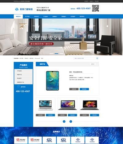 蓝色调门窗机械科技等行业展示类通用型成品模板