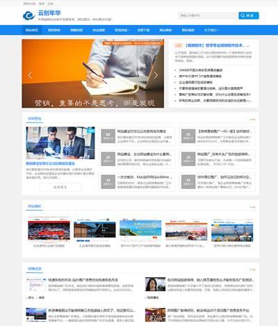 响应式自媒体综合类门户型网站模板