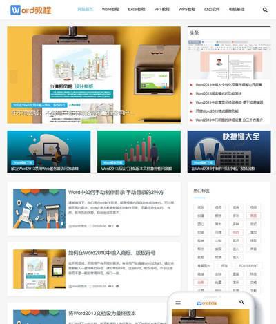 响应式WORD教程资讯类网站织梦模板(自适应手机端)+PC+