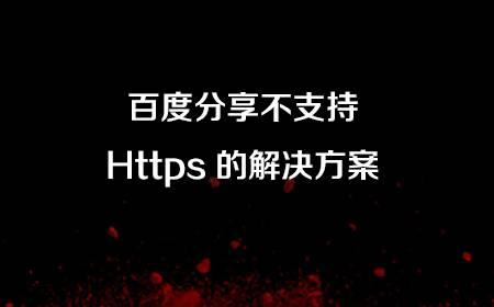 百度分享不支持Https的解决方案